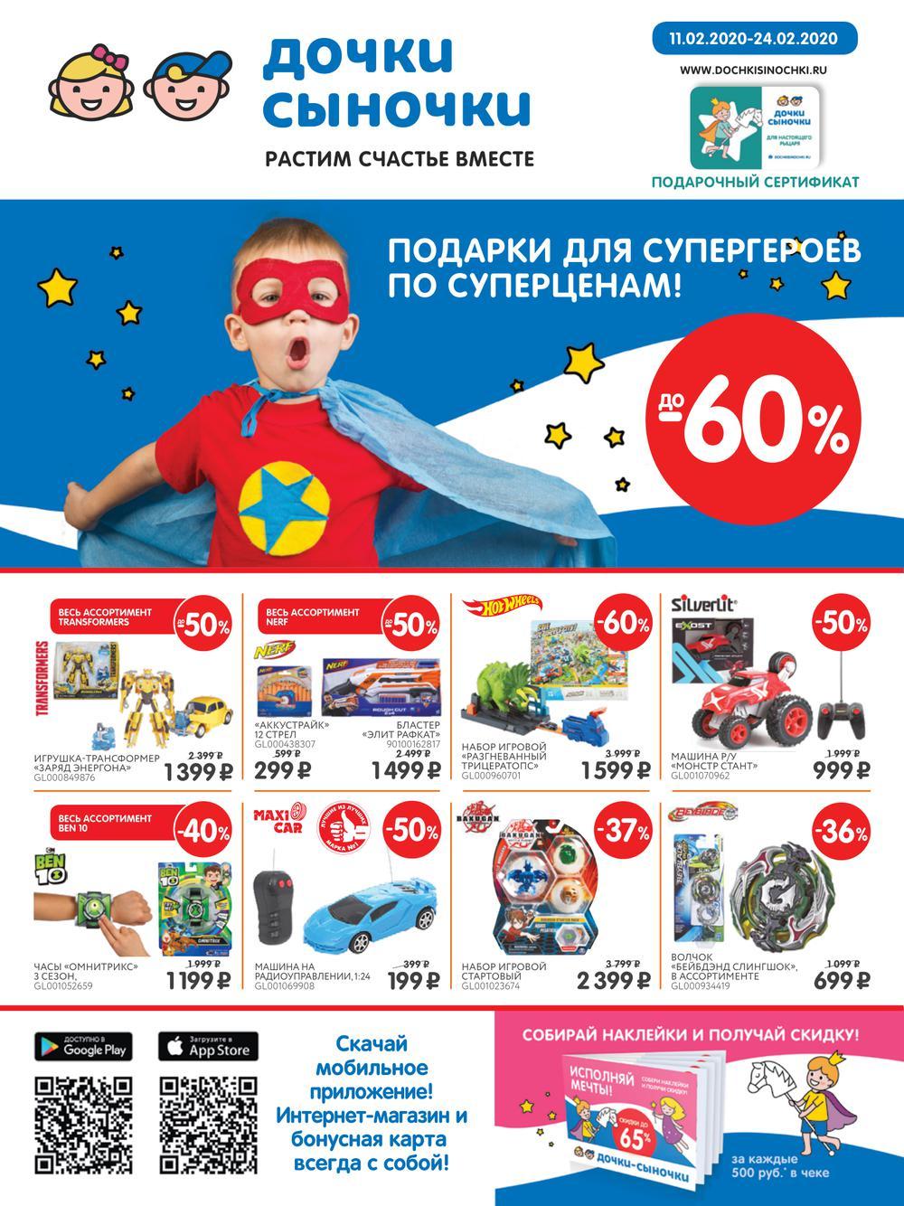 Дочки Сыночки Интернет Магазин Новосибирск Каталог Товаров